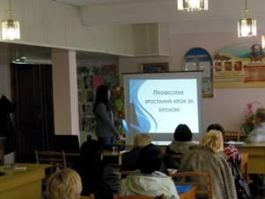 Обласний семінар-практикум бібліотекарів ПТНЗ Запорізької області