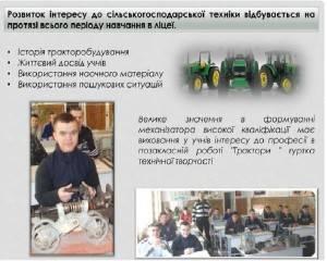 Всеукраїнський семінар педагогічних працівників ПТНЗ сільськогосподарського профілю