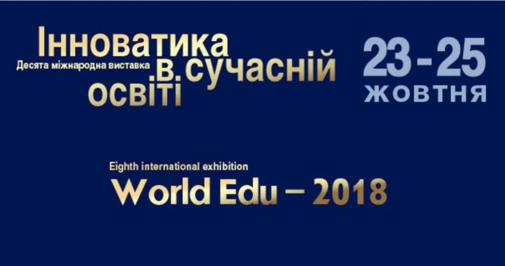 Десята міжнародна виставка «Інноватика в сучасній освіті» та Восьма міжнародна виставка освіти за кордоном «World Edu» @ Київський Палац дітей та юнацтва | Київ | Украина