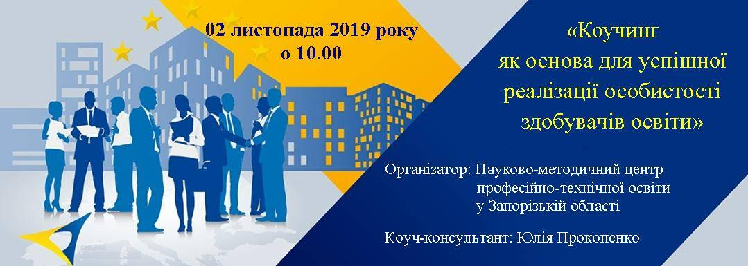 Тренінг «Коучинг як основа для успішної реалізації особистості здобувачів освіти» @ НМЦ ПТО у Запорізькій області
