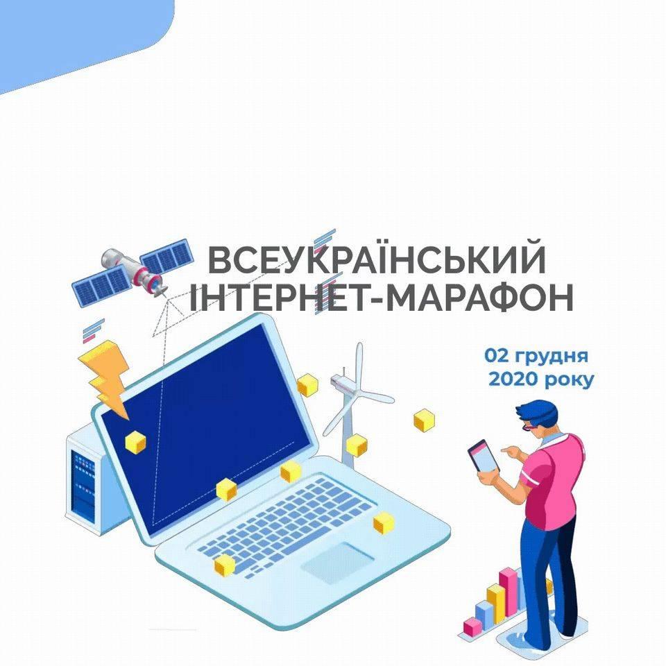 Всеукраїнський Інтернет-марафон на тему «Ефективне використання новітніх технологій як основа формування професійних компетентностей здобувачів освіти»