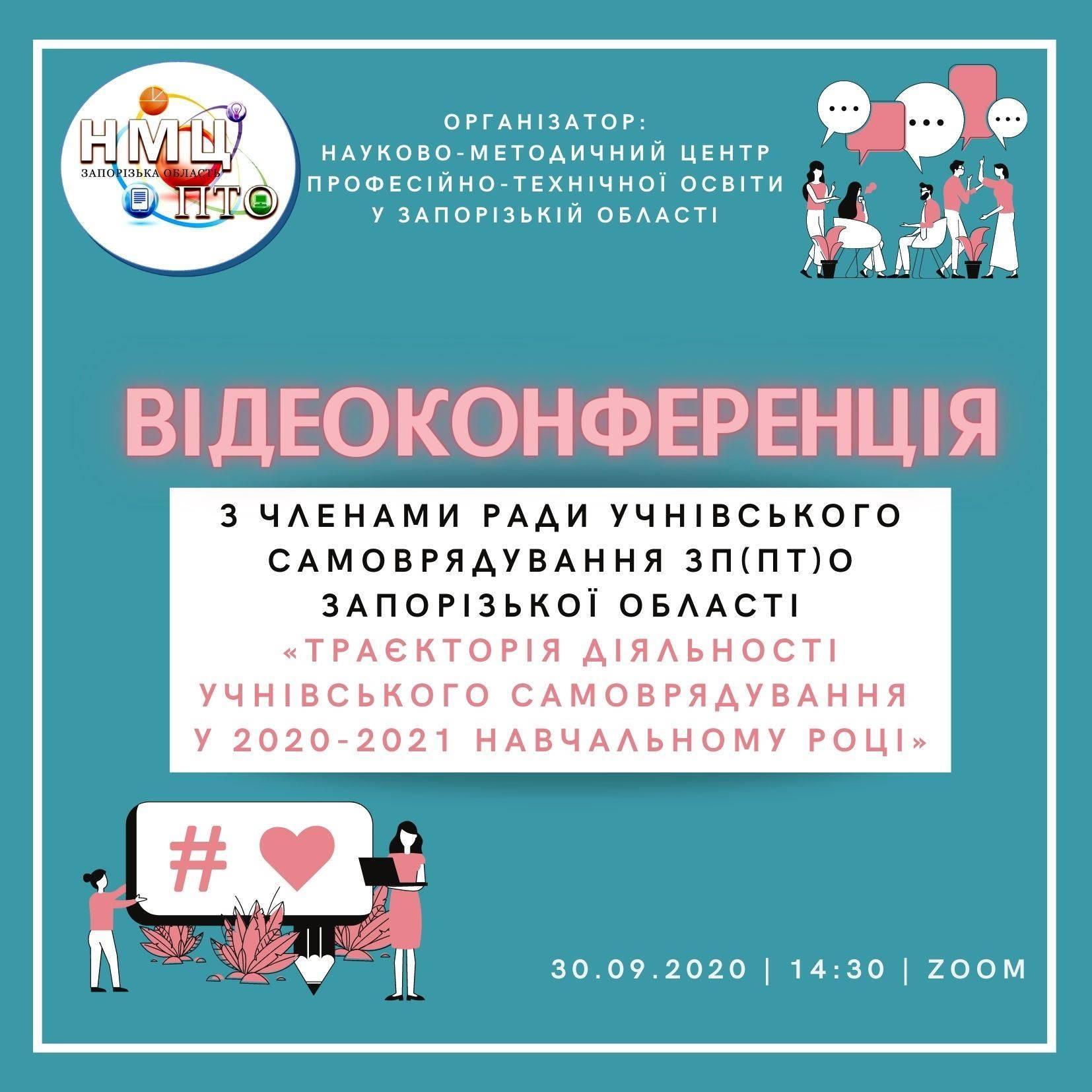 Обласна відеоконференція з членами ради учнівського самоврядування ЗП(ПТ)О Запорізької області