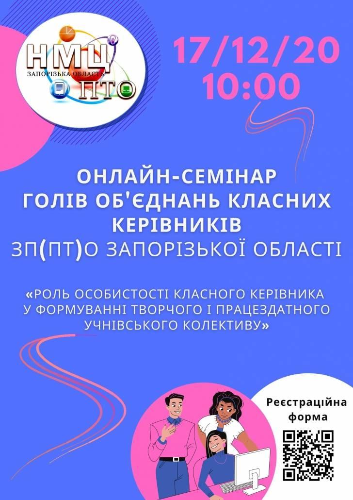 Онлайн-семінар голів об'єднань класних керівників ЗП(ПТ)О Запорізької області