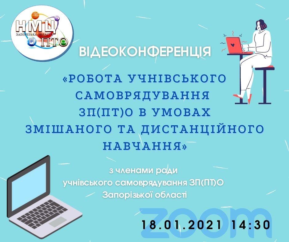 Відеоконференція з членами ради учнівського самоврядування ЗП (ПТ)О Запорізької області