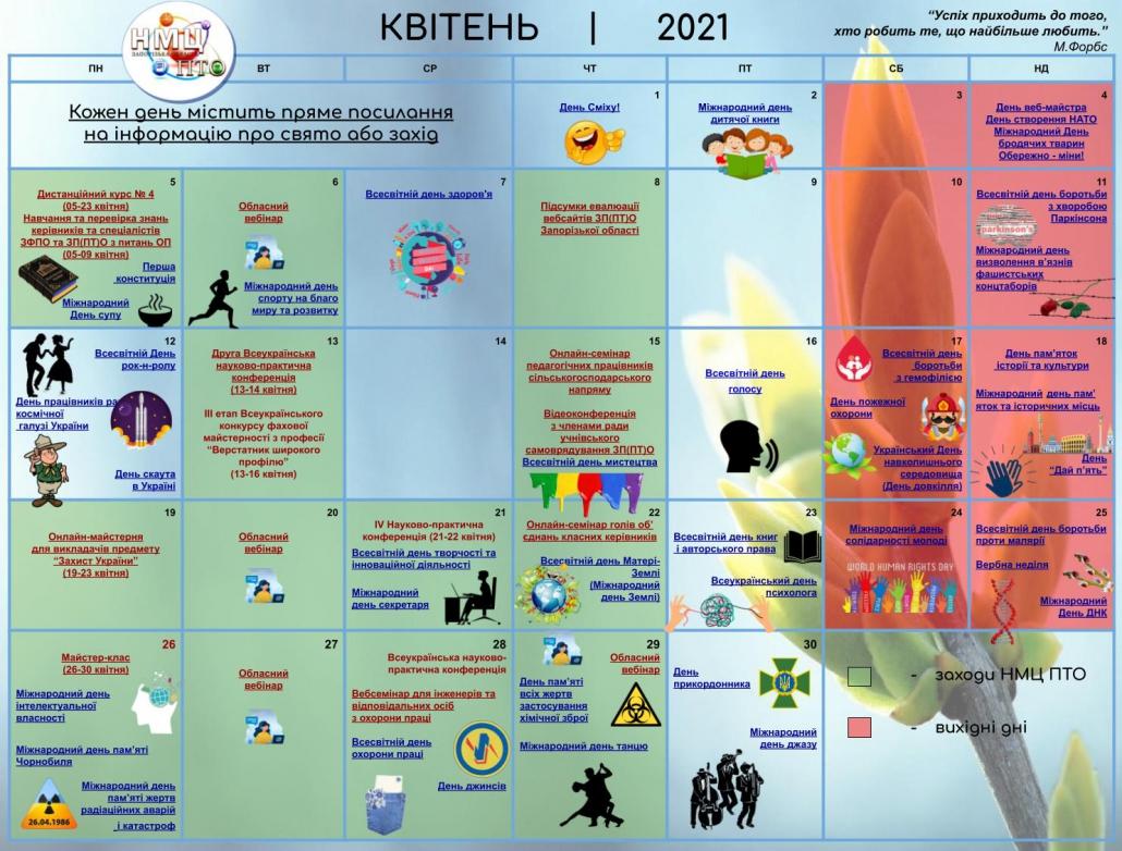 Інтерактивний календар НМЦ ПТО у Запорізькій області.