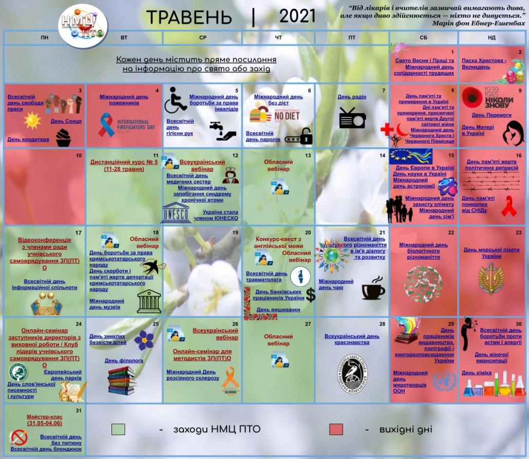 Інтерактивний календар НМЦ ПТО у Запорізькій області