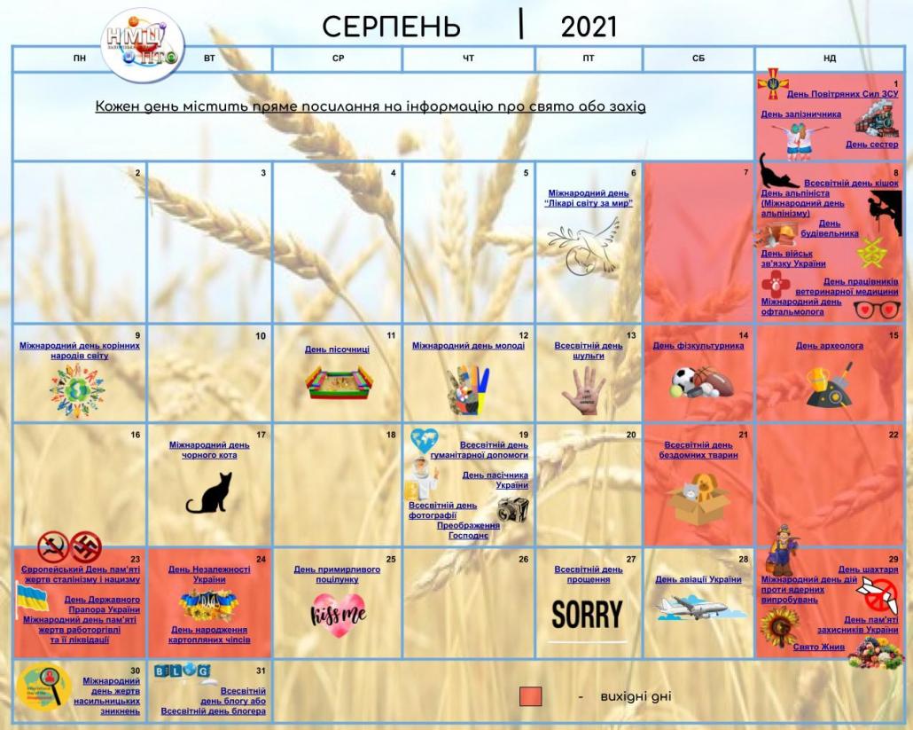 Календар подій на серпень